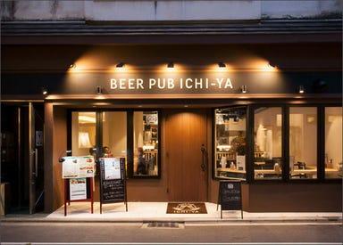 BEER PUB ICHI‐YA  店内の画像