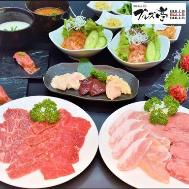 中野坂上 焼肉 ブルズ亭  コースの画像