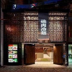 食道園 千日前店