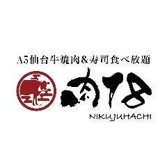 A5仙台牛 焼肉食べ飲み放題 肉18 豊橋駅前店