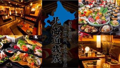 旬魚鮮肉×産地直営 北海道幾蔵 上野本店 メニューの画像