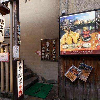 先斗町 串ェ門  店内の画像