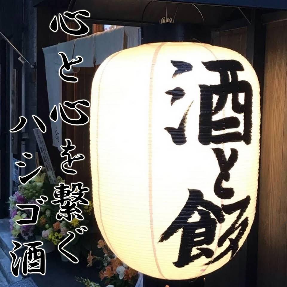 大众酒场845(ハシゴ)