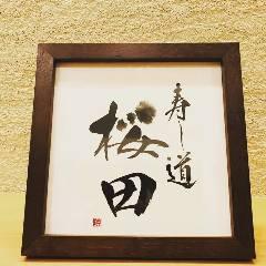 寿し道 桜田
