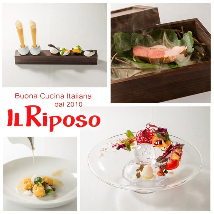 IL RIPOSO‐イルリポーゾ‐