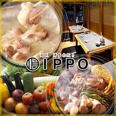 三宮 炭火焼鳥・鳥料理 IPPO 本店