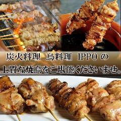 IPPO 三宮 本店
