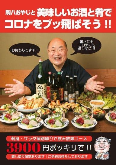 駒八 豊洲店 コースの画像