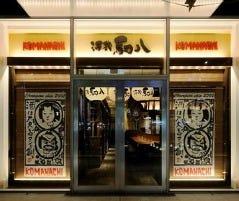 駒八 豊洲店