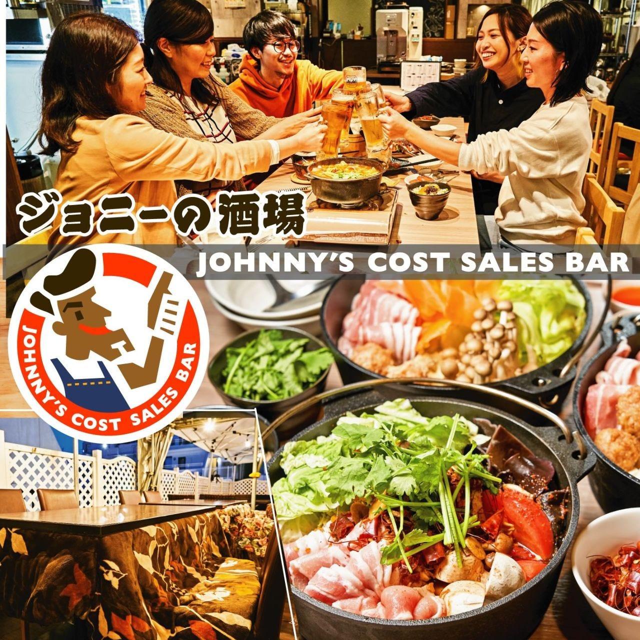 炬燵&BBQテラス ジョニーの酒場 田町・三田店
