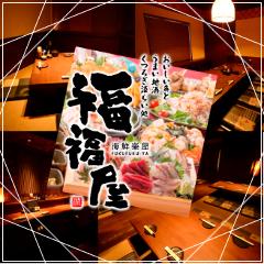 個室空間 湯葉豆富料理 福福屋 水戸南口駅前店