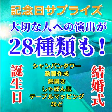 個室×貸切パーティー ATTO 札幌すすきの 店内の画像