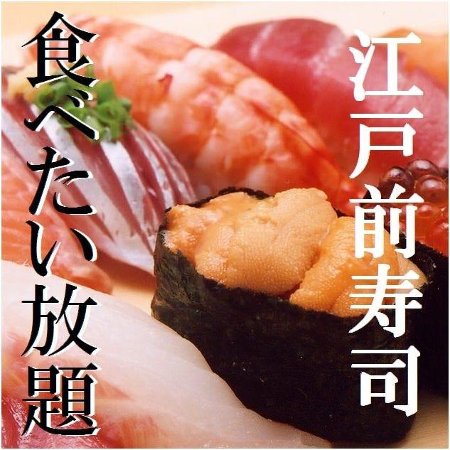 【寿司食べ放題】時間無制限30種以上