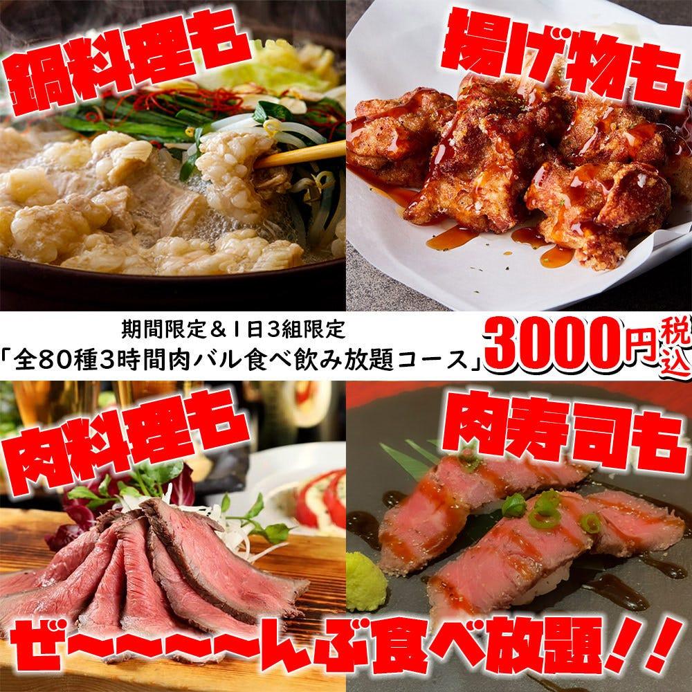 期間限定&1日3組限定『全80種以上肉バル3時間食べ飲み放題コース』4000円⇒3000円
