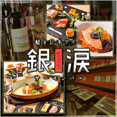 鮭と日本ワイン サーモンバル 銀涙ginrui 神戸三宮