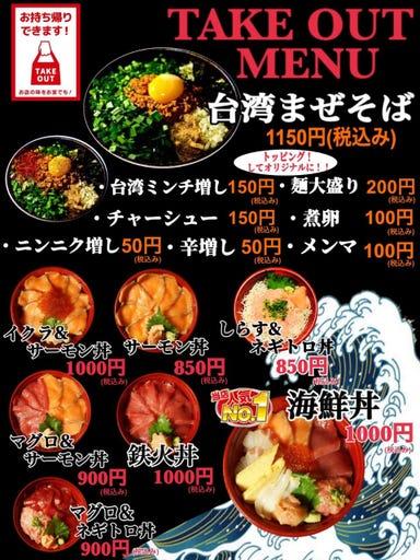 海鮮居酒屋 はなの舞 松戸東口店 コースの画像