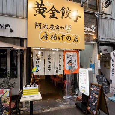 黄金餃子と唐揚げの店 阿波座寅や メニューの画像