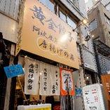 大阪メトロ「阿波座駅」から徒歩3分。駅近で会社帰りの食事にぴったり