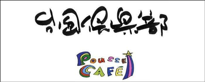 台風倶楽部 POUSSE CAFE