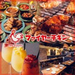 鶏バル&オリエンタルグリル ファイヤーチキン 入谷店