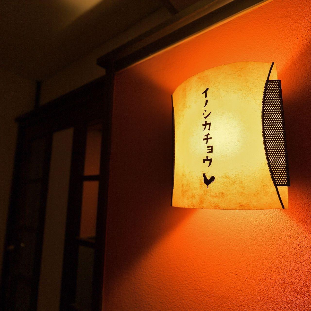仙臺横丁酒場 イノシカチョウ