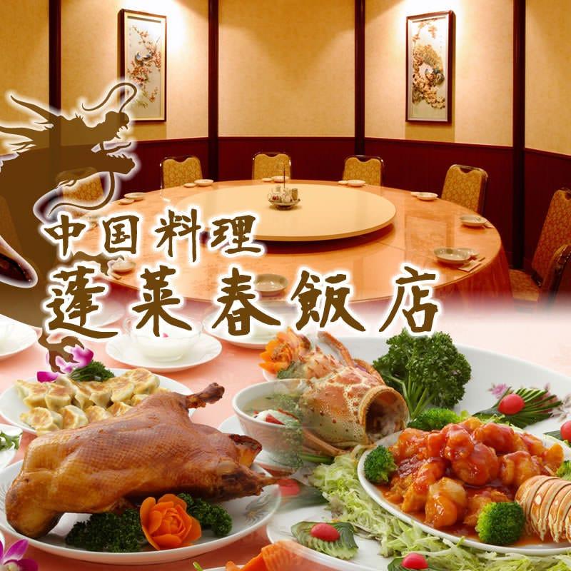 中華 料理 と 中国 料理