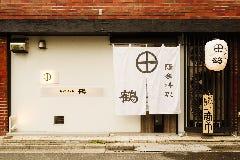 薩摩料理 鶴