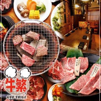 食べ放題 元氣七輪焼肉 牛繁 新宿1号店