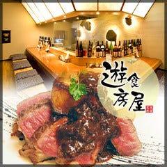 居酒屋 遊食房屋 四国中央店