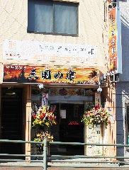 中華居酒屋 三国の宴