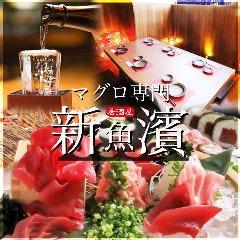 マグロ専門居酒屋 新魚濱 新横浜店