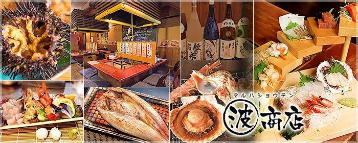 函館大門一番地大漁酒場 マルハ商店