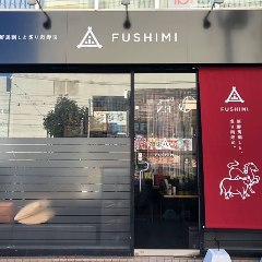 馬刺しと炙り肉寿司居酒屋 FUSHIMI