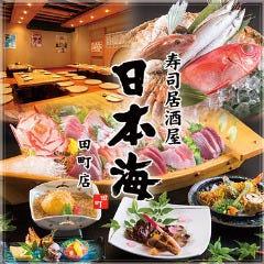 寿司居酒屋 日本海 田町店