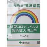 「東京都感染防止徹底宣言ステッカー」