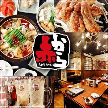 赤から 新宿歌舞伎町店