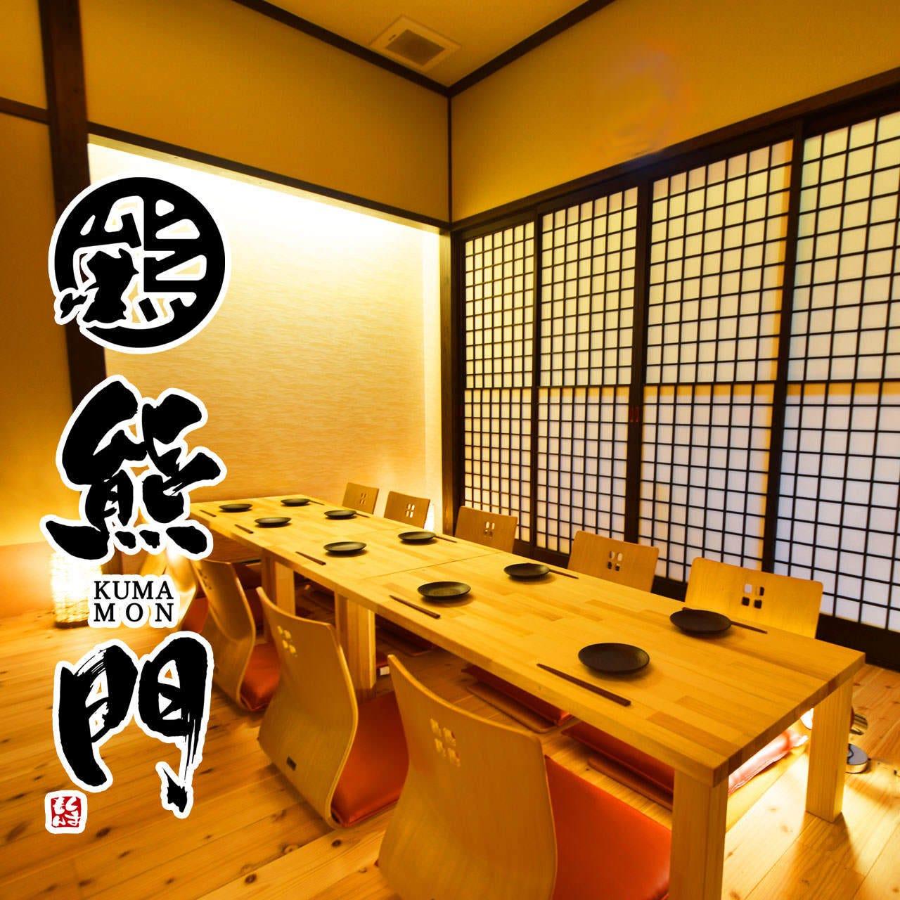 隠れ家個室居酒屋 熊門〜Kumamon〜熊本下通り店