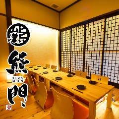 隠れ家個室居酒屋 熊門~Kumamon~熊本下通り店