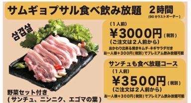 サムギョプサル食べ飲み放題×韓国料理 金の豚  コースの画像