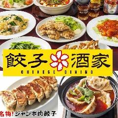 CHINESE DINING 餃子酒家