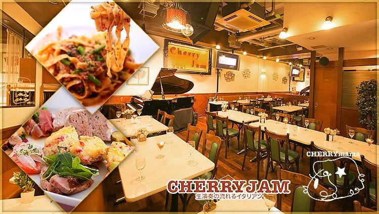 バルレストラン チェリージャム 〜Cherry Jam〜