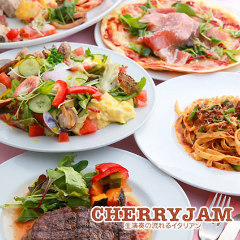 イタリアンレストランバル チェリージャム ~Cherry Jam~