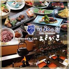 なら和み馆 Restaurant&Cafe あをがき