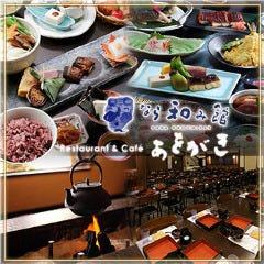 なら和み館 Restaurant&Cafe あをがき