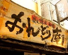 おんどり庵 園田店