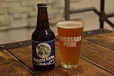 横須賀生まれのクラフトビール