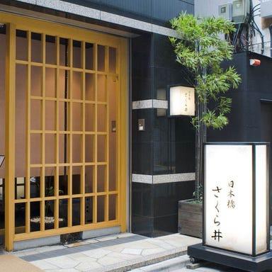 和酒と鮮魚 日本橋 さくら井  こだわりの画像