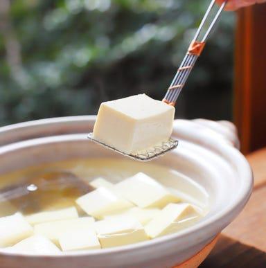 湯豆腐 料庭 八千代  こだわりの画像