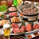 美味しい焼肉とホルモンを皆で囲んでビールで宴会!