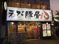 えび豚骨ラーメン 真面目 東武霞ケ関店